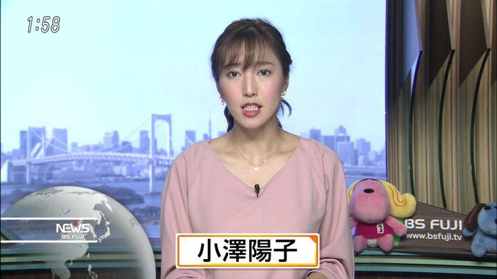 2018年05月11日小澤陽子の画像01枚目