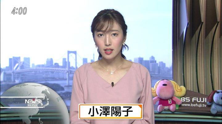 2018年05月11日小澤陽子の画像05枚目