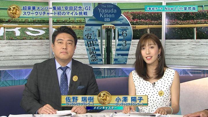 2018年06月03日小澤陽子の画像01枚目