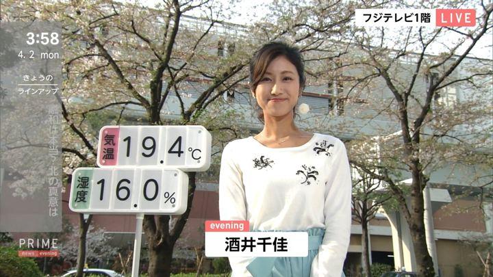 2018年04月02日酒井千佳の画像01枚目