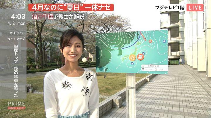 2018年04月02日酒井千佳の画像04枚目