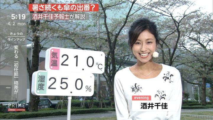 2018年04月02日酒井千佳の画像07枚目