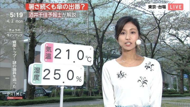 2018年04月02日酒井千佳の画像08枚目