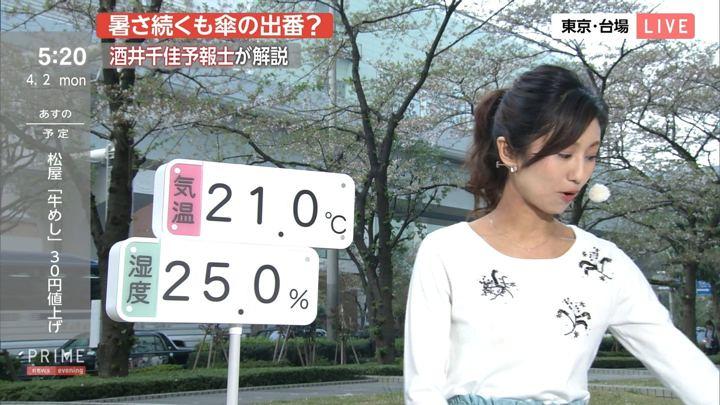 2018年04月02日酒井千佳の画像09枚目