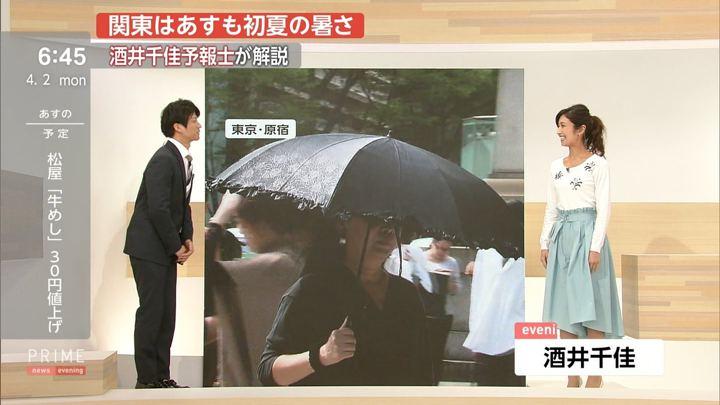 2018年04月02日酒井千佳の画像11枚目