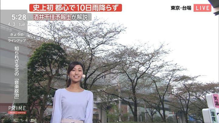 2018年04月03日酒井千佳の画像05枚目