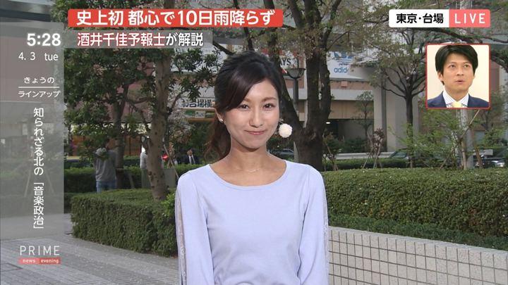 2018年04月03日酒井千佳の画像06枚目