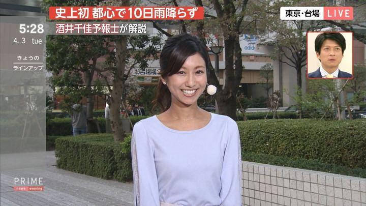 2018年04月03日酒井千佳の画像07枚目