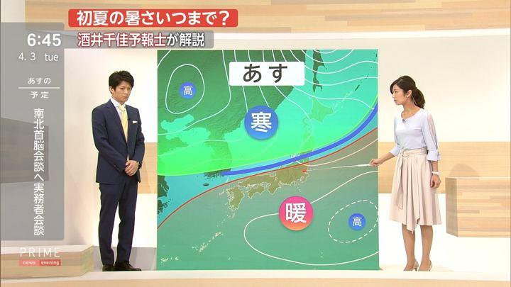 2018年04月03日酒井千佳の画像15枚目