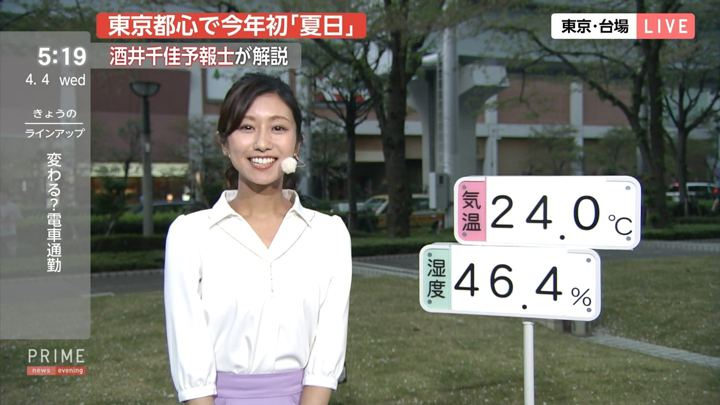 2018年04月05日酒井千佳の画像04枚目