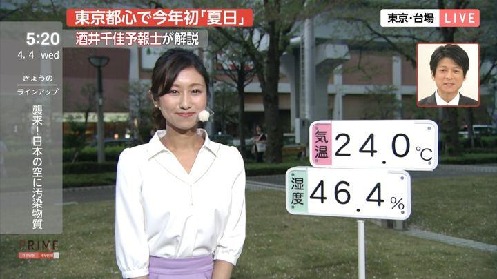 2018年04月05日酒井千佳の画像05枚目