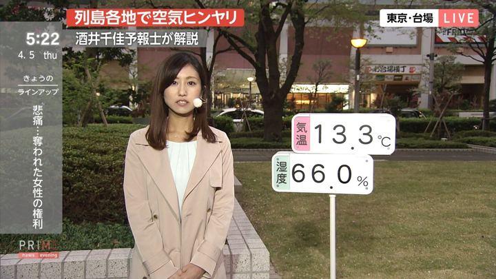 2018年04月05日酒井千佳の画像02枚目