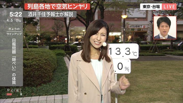 2018年04月05日酒井千佳の画像03枚目