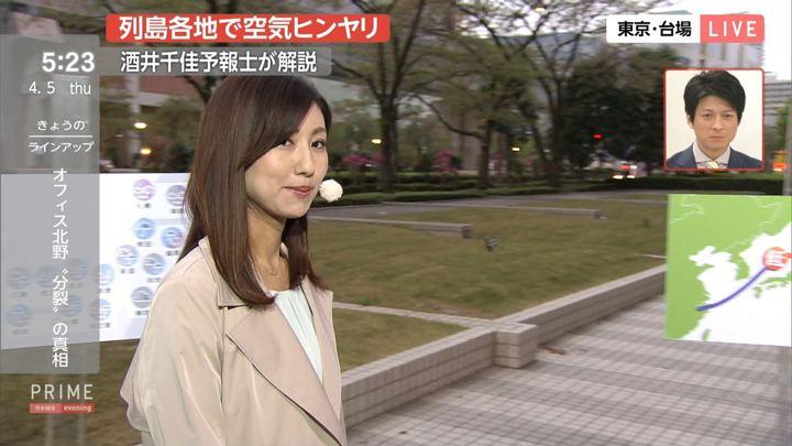 2018年04月05日酒井千佳の画像06枚目