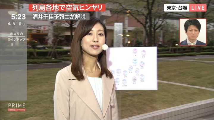 2018年04月05日酒井千佳の画像08枚目