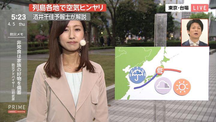 2018年04月05日酒井千佳の画像09枚目