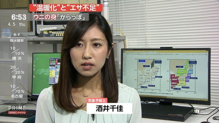 2018年04月05日酒井千佳の画像25枚目