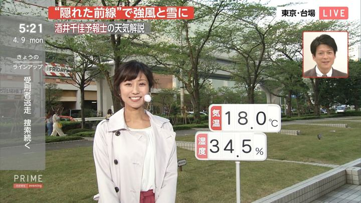 2018年04月09日酒井千佳の画像04枚目