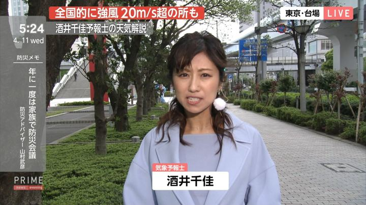 2018年04月11日酒井千佳の画像02枚目