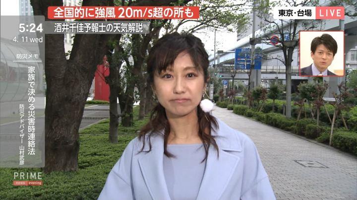 2018年04月11日酒井千佳の画像04枚目
