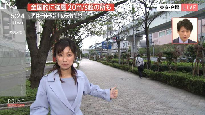 2018年04月11日酒井千佳の画像05枚目