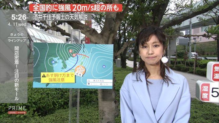2018年04月11日酒井千佳の画像06枚目