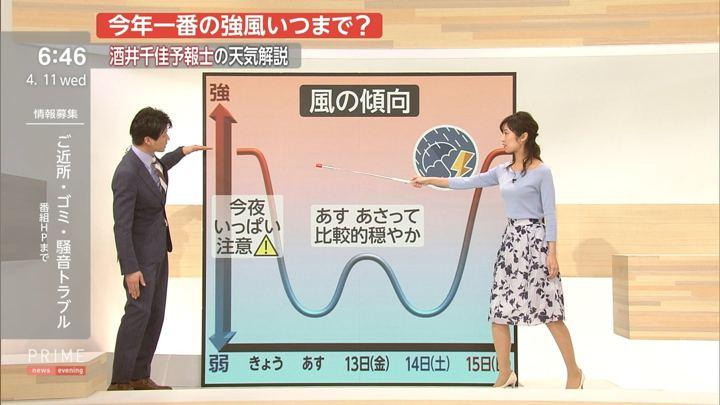 2018年04月11日酒井千佳の画像14枚目