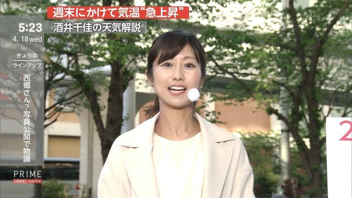 2018年04月18日酒井千佳の画像06枚目