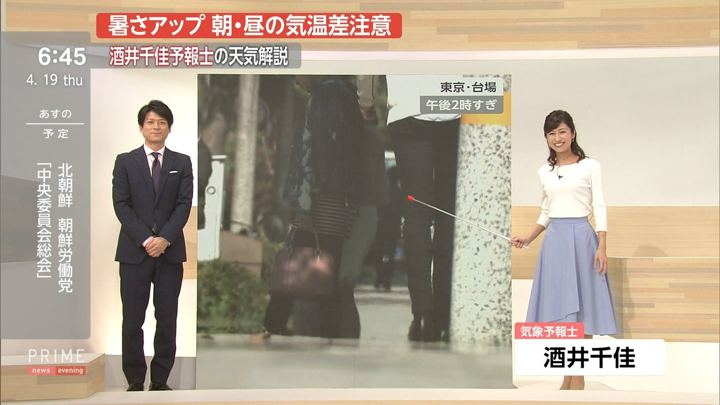 2018年04月19日酒井千佳の画像09枚目