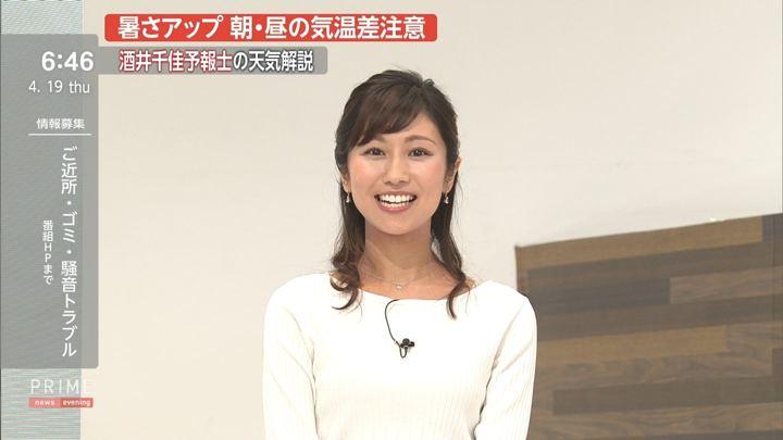 2018年04月19日酒井千佳の画像12枚目