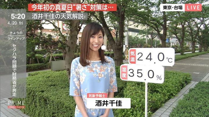 2018年04月20日酒井千佳の画像04枚目
