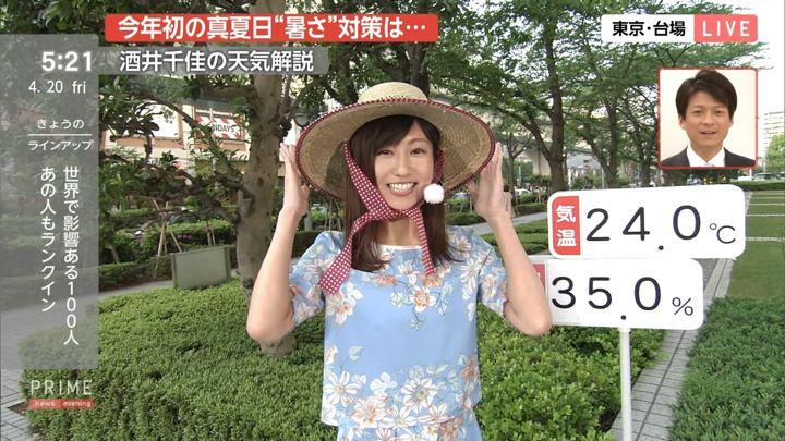 2018年04月20日酒井千佳の画像09枚目