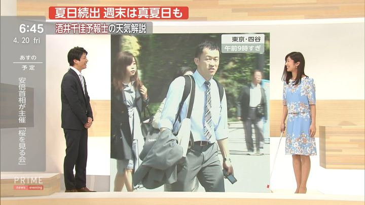 2018年04月20日酒井千佳の画像16枚目