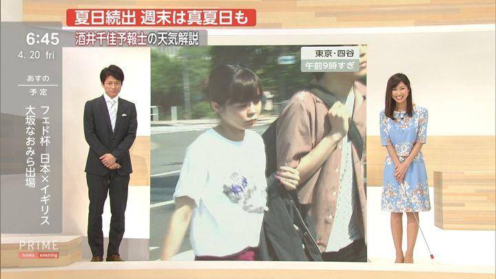 2018年04月20日酒井千佳の画像17枚目