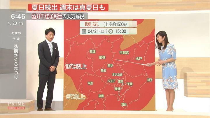 2018年04月20日酒井千佳の画像19枚目