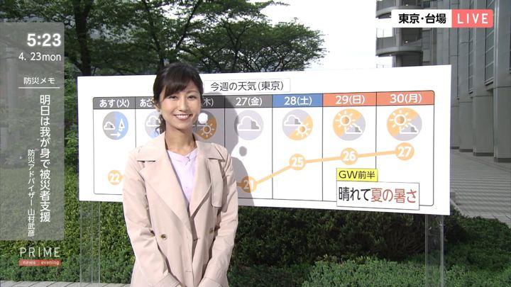 2018年04月23日酒井千佳の画像07枚目