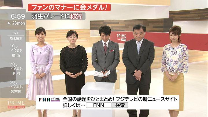 2018年04月23日酒井千佳の画像17枚目