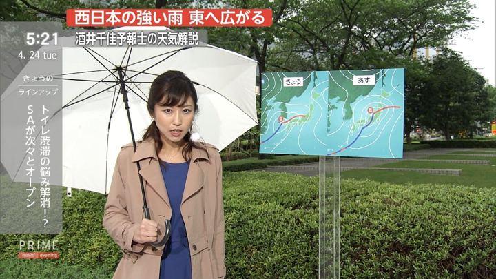 2018年04月24日酒井千佳の画像02枚目