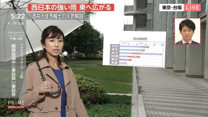2018年04月24日酒井千佳の画像03枚目