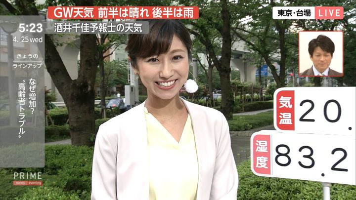 2018年04月25日酒井千佳の画像04枚目