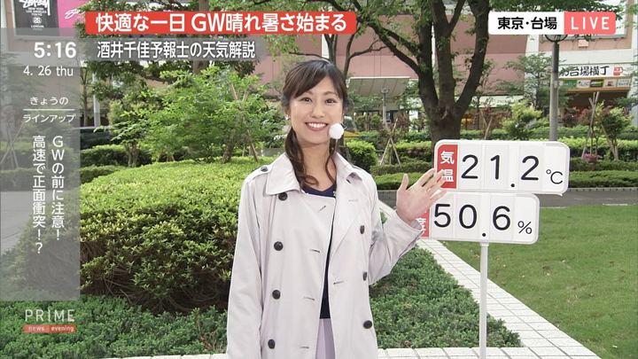 2018年04月26日酒井千佳の画像03枚目