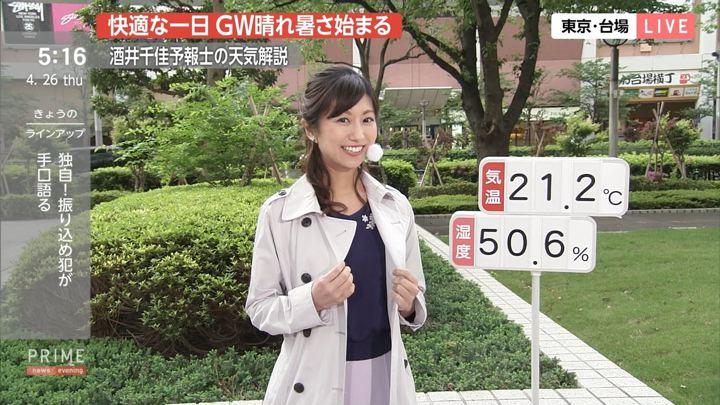 2018年04月26日酒井千佳の画像04枚目