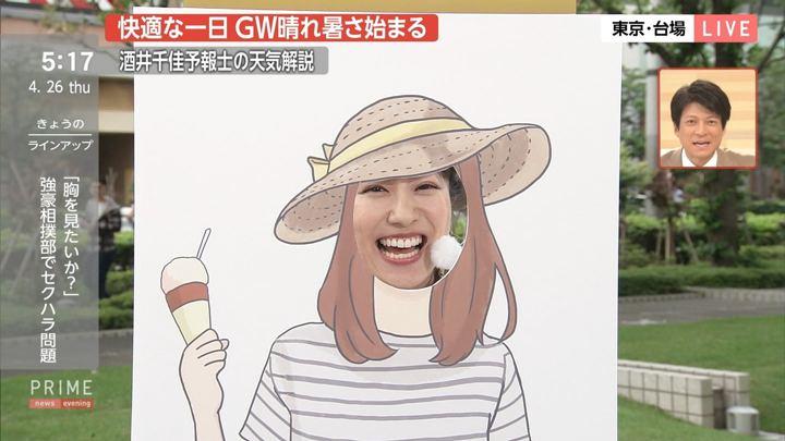 2018年04月26日酒井千佳の画像05枚目