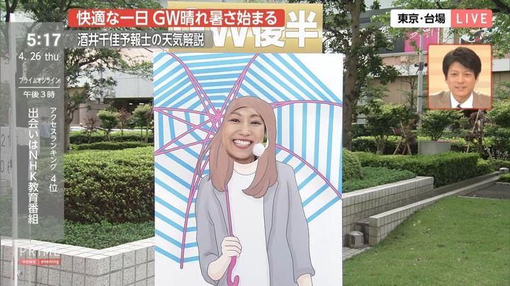2018年04月26日酒井千佳の画像06枚目
