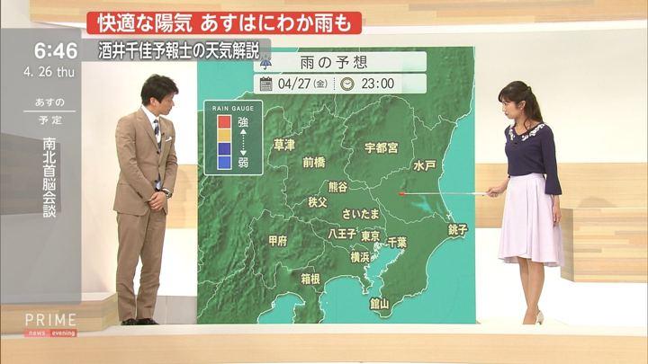 2018年04月26日酒井千佳の画像12枚目