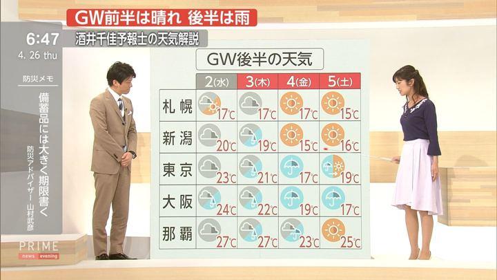 2018年04月26日酒井千佳の画像16枚目