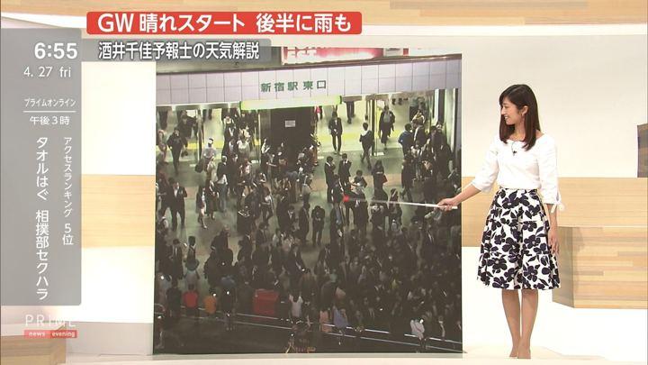 2018年04月27日酒井千佳の画像06枚目