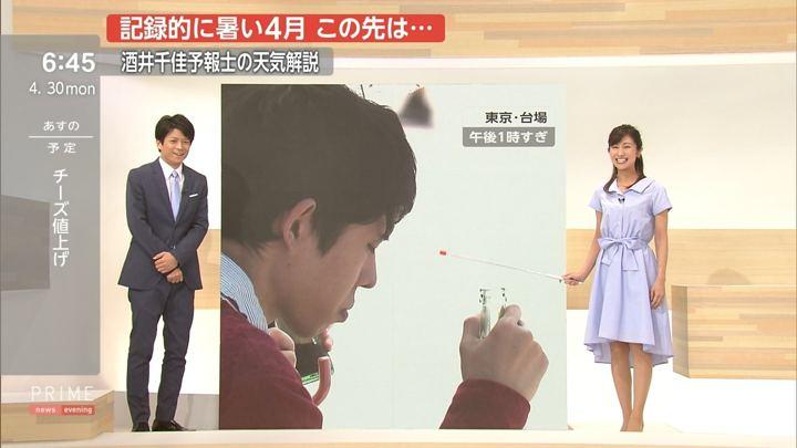 2018年04月30日酒井千佳の画像12枚目