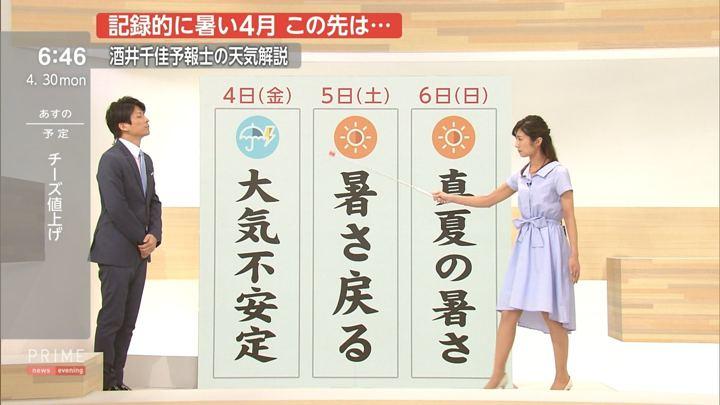 2018年04月30日酒井千佳の画像13枚目