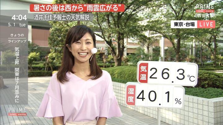 2018年05月01日酒井千佳の画像02枚目